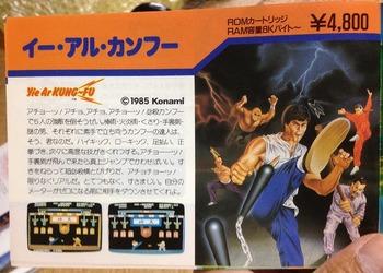 ロードファイター MSX用(ロムカセット版) (21).jpg