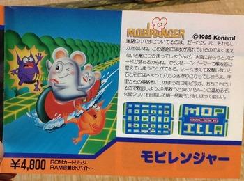 ロードファイター MSX用(ロムカセット版) (22).jpg
