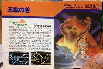 ロードファイター MSX用(ロムカセット版) (23).jpg