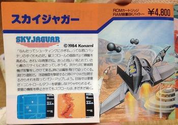 ロードファイター MSX用(ロムカセット版) (25).jpg