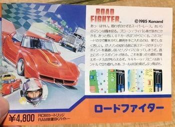 ロードファイター MSX用(ロムカセット版) (26).jpg
