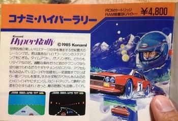 ロードファイター MSX用(ロムカセット版) (27).jpg