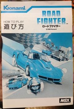 ロードファイター MSX用(ロムカセット版) (4).jpg