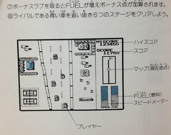 ロードファイター MSX用(ロムカセット版) (5).jpg
