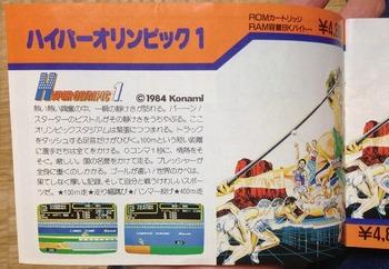 ロードファイター MSX用(ロムカセット版) (7).jpg
