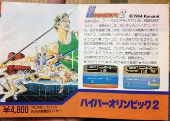 ロードファイター MSX用(ロムカセット版) (8).jpg