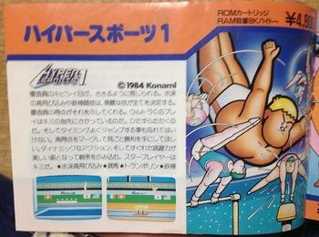ロードファイター MSX用(ロムカセット版) (9).jpg