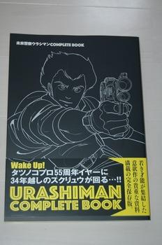 未来警察ウラシマン コンプリートブック (2).jpg