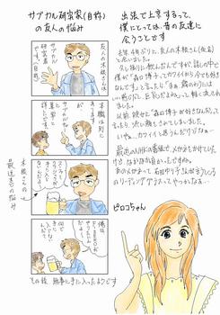 森口博子ちゃん v1.jpg