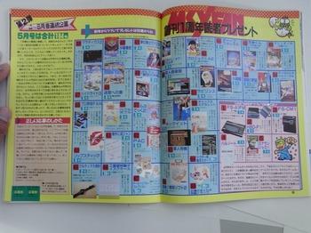 MSX FAN 1988年5月号(114).jpg