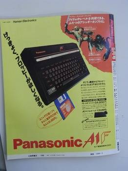 MSX FAN 1988年5月号(160).jpg