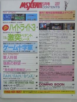 MSX FAN 1988年5月号(19).jpg