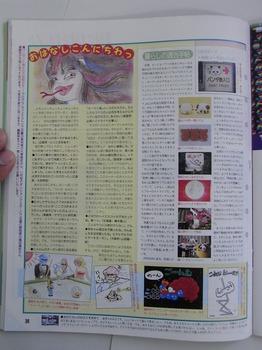 MSX FAN 1988年5月号(59).jpg