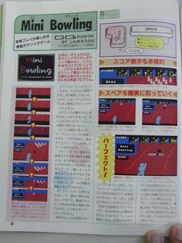 MSX FAN 1988年5月号(66).jpg