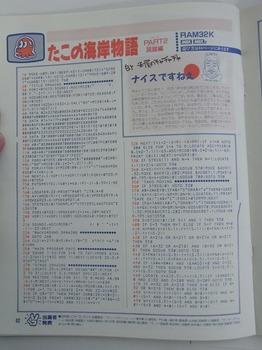 MSX FAN 1988年5月号(86).jpg
