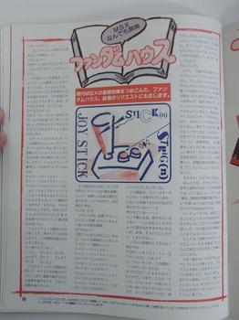MSX FAN 1988年5月号(92).jpg
